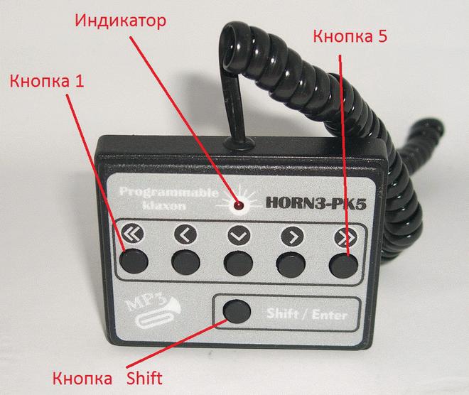 Программируемый клаксон PK5
